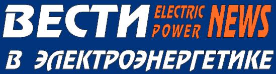 Журнал Вести в электроэнергетике