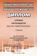 энергосб 2005