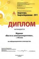 энергосб 2011