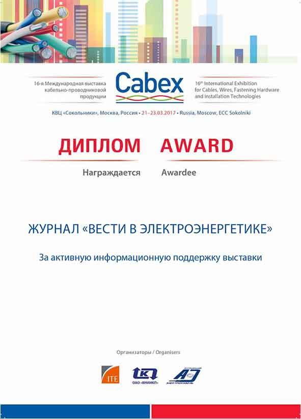 Dиплом CABEX 2017