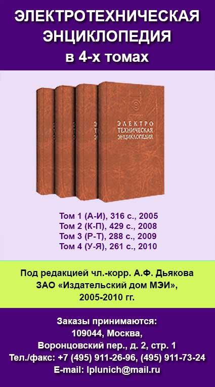 Энциклопедия 425х764
